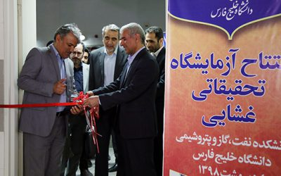 Inauguration of the first membrane research laboratory of southern Iran in Bushehr