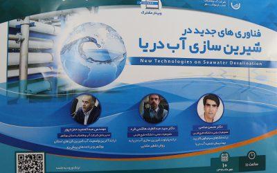 Joint webinar of Persian Gulf University and Bushehr Water and Sewerage Company